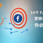 14个 Facebook 营销目标Campaign Objective