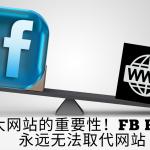 4大Website的重要性!Facebook Page永远无法取代Website